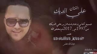 مازيكا علي الديك صوب الوادي القرباني _حصريآ تحميل MP3
