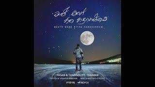 Maath Mage Hitha Hadagannam (Lyric Video) - Pasan & Tharindu feat. Tharaka (Lyric by Susantha)