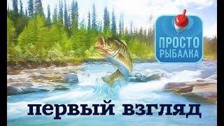 Вк просто рыбалка