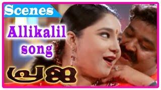 Praja Malayalam Movie | Songs | Allikalil song | Mohanlal | Aishwarya | M G Sreekumar | Sujatha