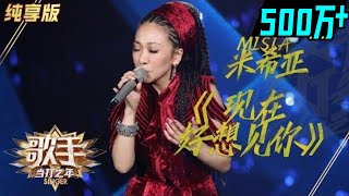 【单曲纯享】MISIA米希亚《现在好想见你》《歌手2020》当打之年【湖南卫视官方HD】
