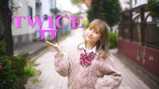 【赤羽】【りりか】TWICE TT 踊ってみた!
