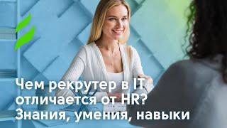 Чем рекрутер в IT отличается от HR: знания, умения, навыки