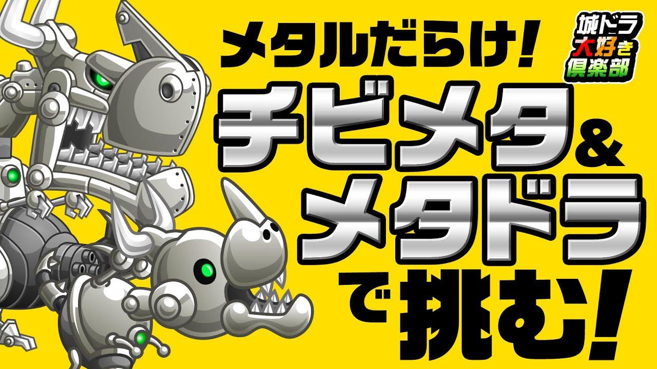 『城ドラ』メタルだらけ!「チビメタ」&「メタルドラゴン」で挑む!