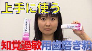 知覚過敏歯磨き粉の上手に使い方