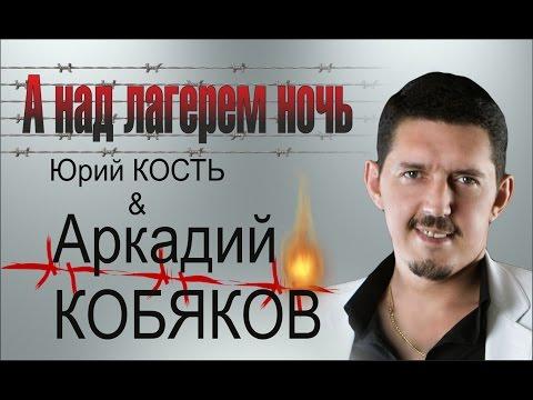 Аркадий КОБЯКОВ & Юрий кость - А над лагерем ночь (2013)