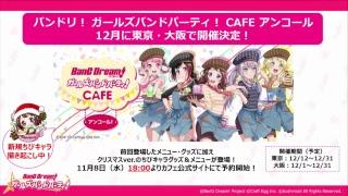 バンドリ! ガールズバンドパーティ! @ハロハピCiRCLE放送局in大阪
