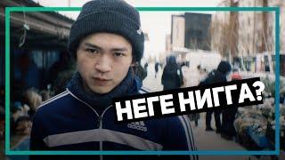 Darkhan Juzz Feat. ИК   НЕГЕ НИГГА? (Music Video)