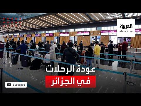العرب اليوم - شاهد: استئناف تدريجي للرحلات في الجزائر بنسبة 50%
