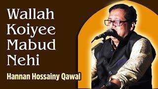 Wallah Koyiee Mabud Nehi | ওয়াল্লাহ্ কোয়ি মাবুদ নেহী | হান্নান হোসাইনী কাওয়াল  Hannan Qawal