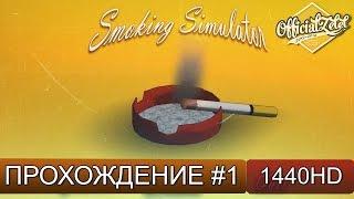 Симулятор Курильщика