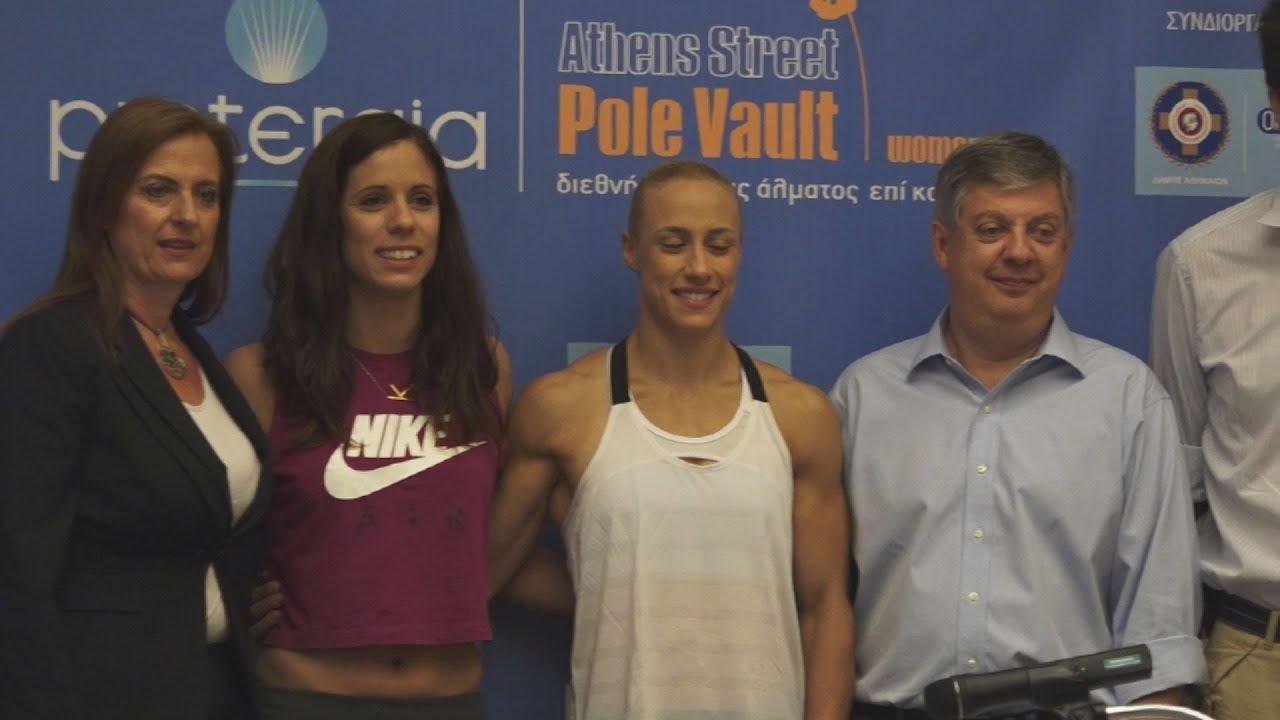 Συνέντευξη Τύπου για το Athens Street Pole Vault