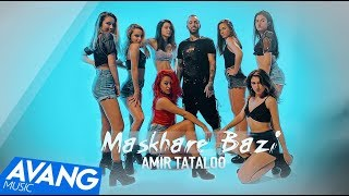 Amir Tataloo - Maskhare Bazi OFFICIAL VIDEO   امیر تتلو - مسخره بازی