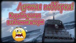 Корабль попал в сильный шторм. Лучшая подборка кораблей в шторм.