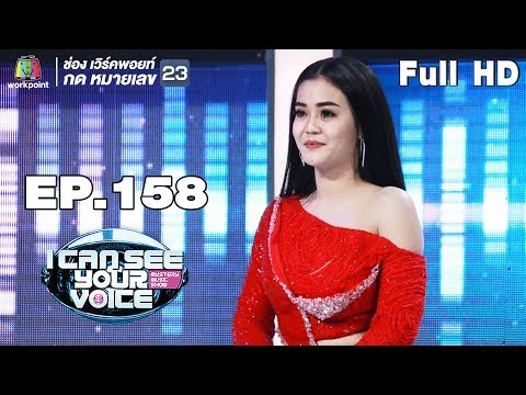 I Can See Your Voice Thailand | EP.158 | ลำไย ไหทองคำ | 27 ก.พ. 62 Full HD
