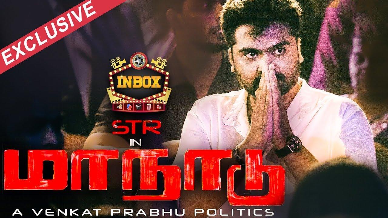 BREAKING: Simbus Maanadu is READY  | STR | Venkat Prabhu | INBOX