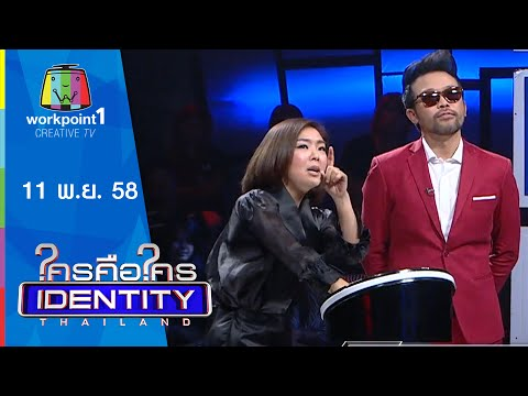 Identity Thailand (รายการเก่า) | ลุลา กันยารัตน์ | 11 พ.ย. 58