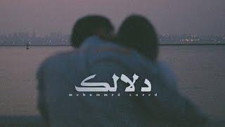 Mohammed Saeed - Dalalek   محمد سعيد - دلالك (Lyrics Video) تحميل MP3