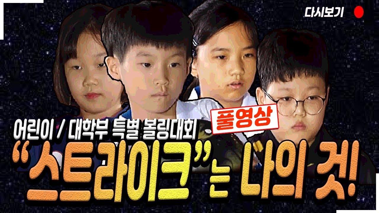 2019 펠리아배 전국볼링대회 유소년/대학부 특별경기 다시보기