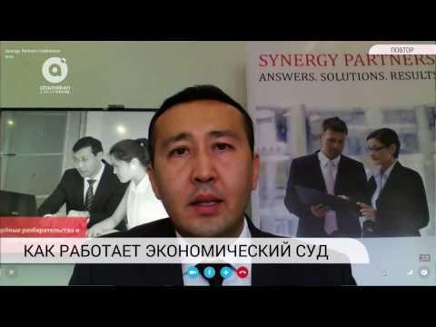 Ордабаев. Актуально| Как работает экономический суд