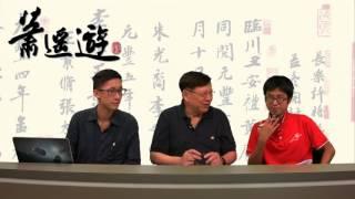 李嘉誠聲明句句有骨〈蕭遙遊〉2015-10-01 b