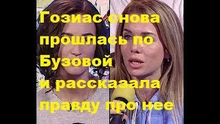 Гозиас снова прошлась по Бузовой и рассказала правду про нее. ДОМ-2 новости