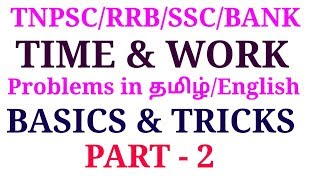 Tnpsc படிக்கலாமா வேண்டாமா - Thủ thuật máy tính