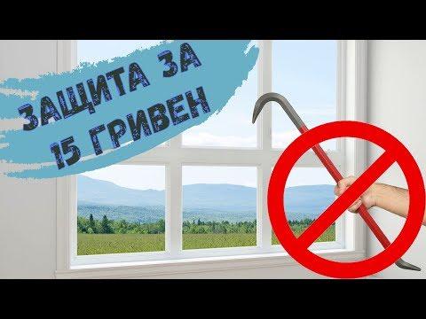 Как защитить окно от взлома. Защита металлопластикового окна от взлома.