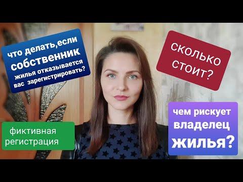 Временная регистрация в Москве /Как получить/Сколько стоит/ Чем рискует владелец жилья/