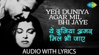 Yeh Duniya Agar Mil Bhi Jaye To with lyrics | ये   - YouTube