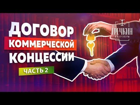 Что такое концессия? Договор коммерческой концессии (договор франшизы). Часть 2