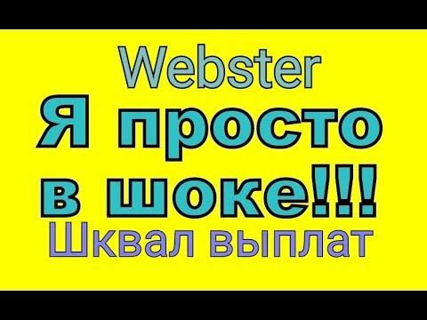 Отличный Старт живой очереди #WEBSTER  330 000 рублей реальность  Мой отзыв