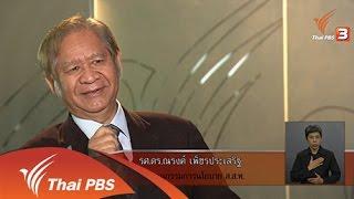 """เปิดบ้าน Thai PBS - """"นักข่าวพลเมือง"""" พื้นที่สื่อสารภาคประชาชน"""