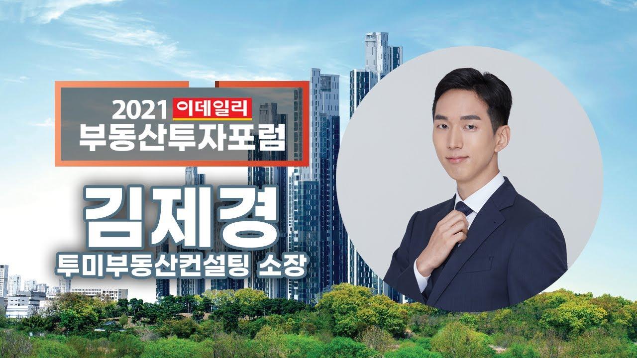 """2021 이데일리 부동산 투자포럼 """"부동산 시장 대전망"""" 강연 (2)"""