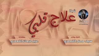 تحميل اغاني شيلة علاج قلبي   كلمات واداء سيف مصلح القعمري   بمشاركة عزيز ضبعان القعمري MP3