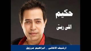 تحميل و مشاهدة اغنية اللي ربى ـ حكيم MP3