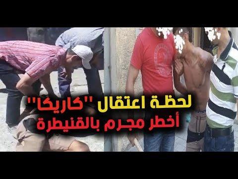 العرب اليوم - شاهد: لحظة اعتقال ''كاريكا'' أخطر مجرم في القنيطرة