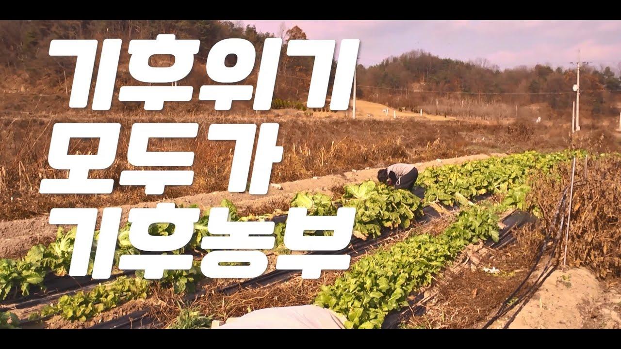 [환경×민주주의]기후위기 모두가 기후농부