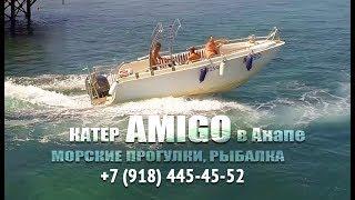"""Морские прогулки и рыбалка в Анапе — Катер """"Амиго"""""""