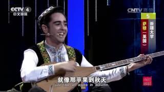 [2016汉语桥]才艺会 歌舞《掀起你的盖头来》 表演:萨穆 | CCTV-4