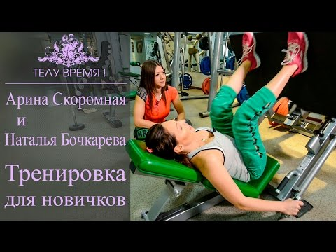 ТЕЛУ ВРЕМЯ! Арина Скоромная и Наталья Бочкарева. Тренировка для новичков.