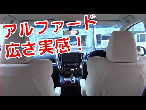 トヨタ 新型アルファード30系シートの広さを調べてみた toyota alphard