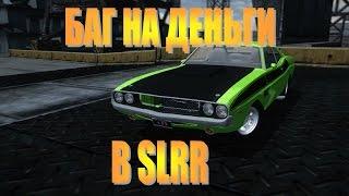 Как сделать свою машину в slrr 233
