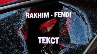 Rakhim - Fendi (Премьера трека, 2020) + Текст [Гучи Прада Луи на мне только Фенди худи]