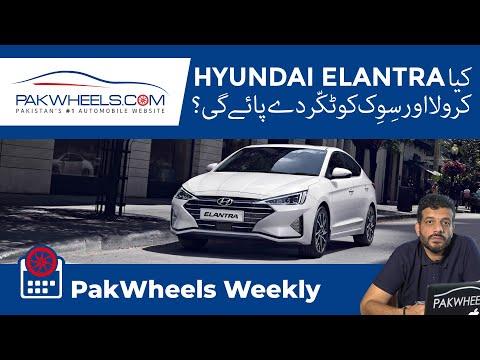 Kya Hyundai Elantra Corolla Aur Civic Ko Takar Dey Paye Gi? | PakWheels Weekly