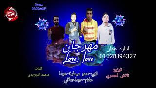 مهرجان LOVE LOVE - لؤى - حمو سيطره - حوده علام - حوده سيطره MAHRAGAN - 2020 تحميل MP3