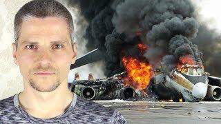 Что безопаснее - самолет или автомобиль?