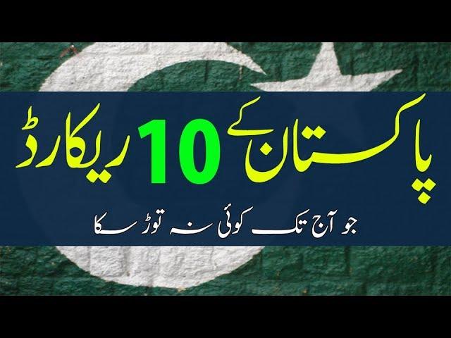 10 Pakistani World Records Nobody Will Ever Break| 10 پاکستانی ریکارڈز جو آج تک کوئی بھی نہ توڑ سکا