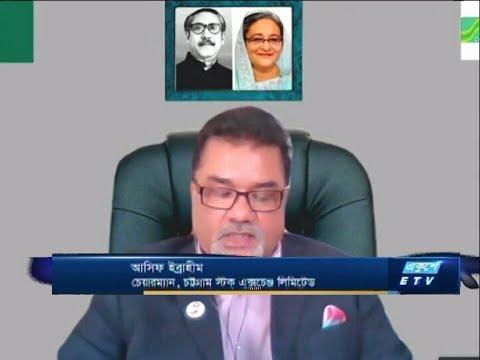 | ETV Business || আসিফ ইব্রাহীম-চেয়ারম্যান, চট্টগ্রাম স্টক এক্সচেঞ্জ লিমিটেড