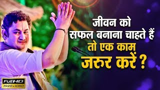 If you want to succeed in life then do one thing || Shri Pundrik Goswami Ji Maharaj